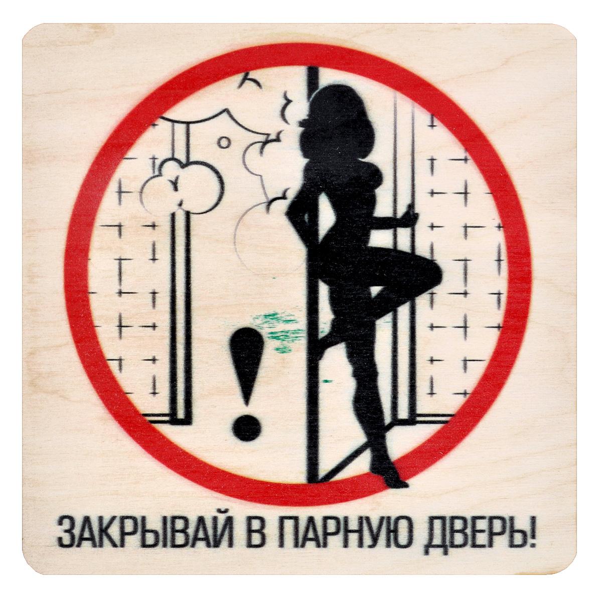 Табличка Банные штучки Закрывай в парную дверь!, 20 х 20 см32298