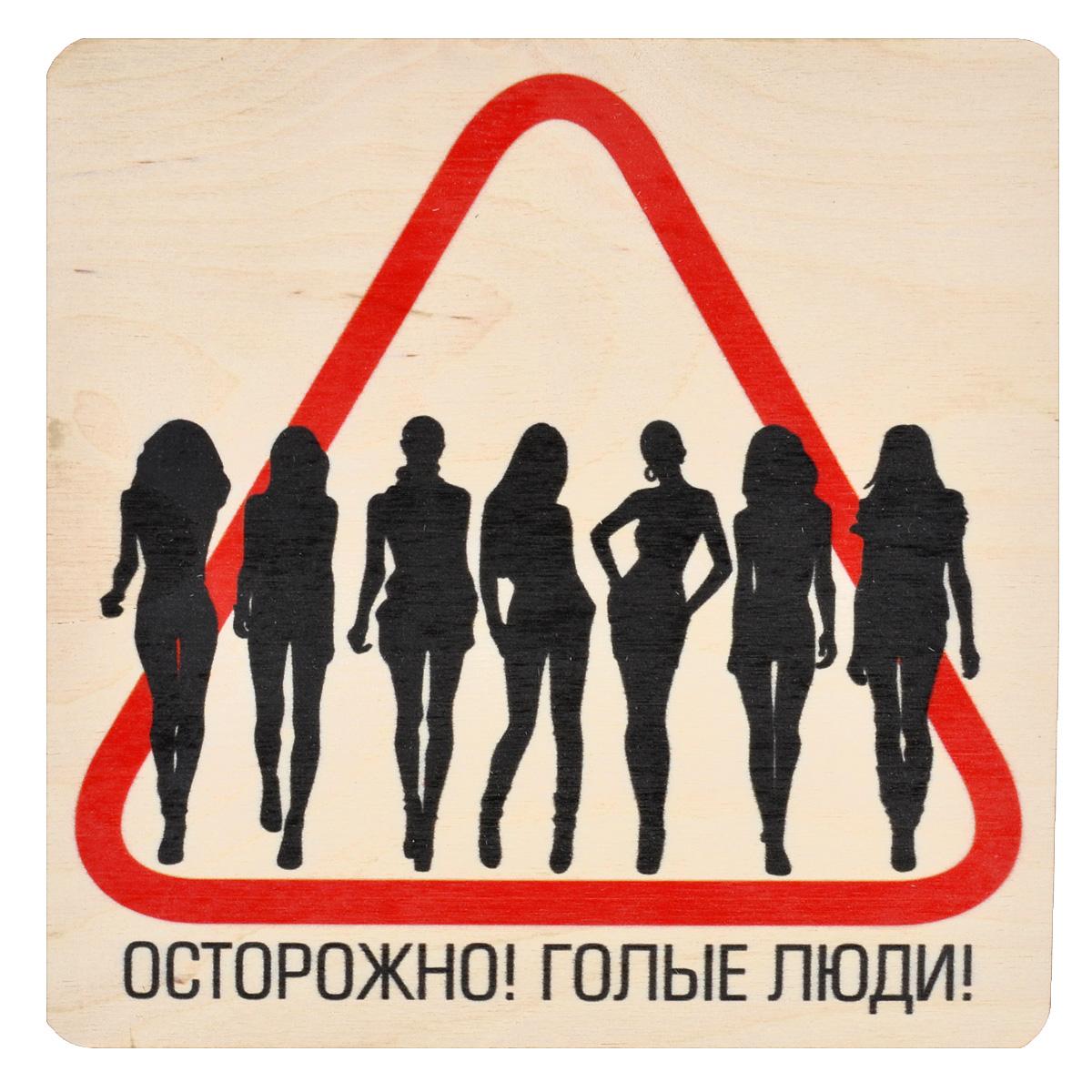 Табличка Банные штучки Осторожно! Голые люди!, 20 х 20 см32302