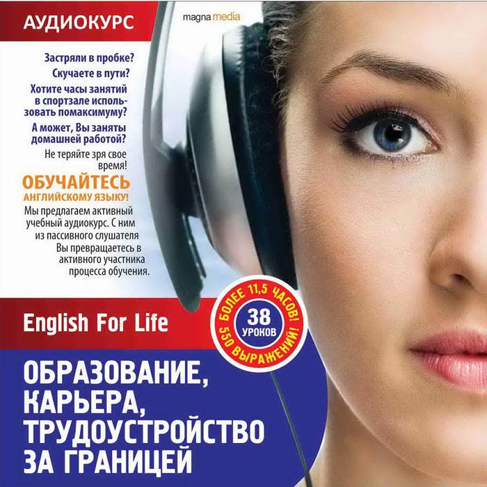 English For Life. Образование, карьера, трудоустройство за границей. Аудиокурс