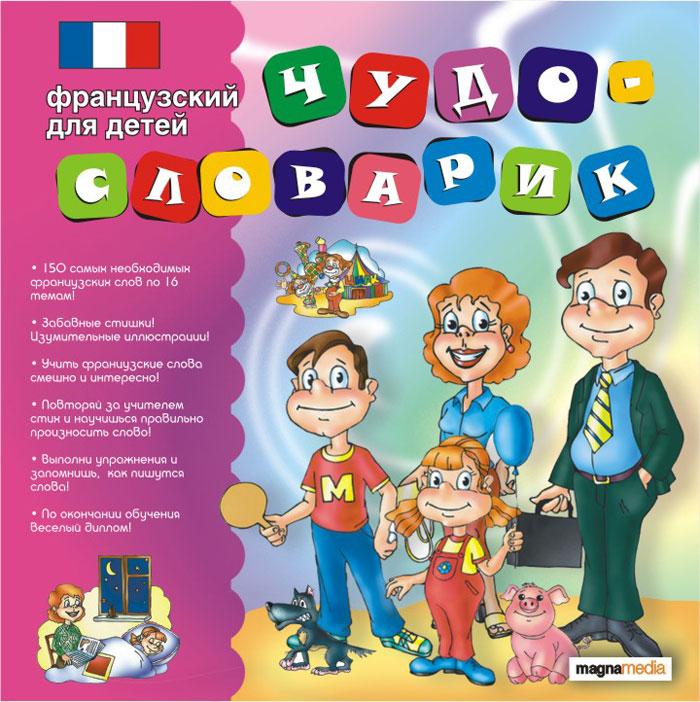 Чудо-словарик. Французский для детей