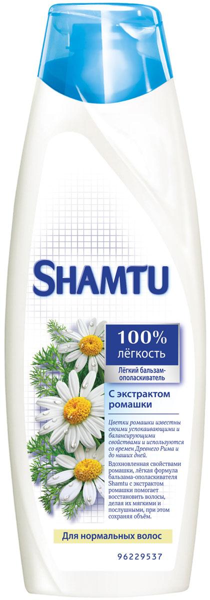 Shamtu Бальзам-ополаскиватель 100% Легкость, с экстрактом ромашки, для нормальных волос, 380 млБ33041_шампунь-барбарис и липа, скраб -черная смородинаВдохновленная балансирующими свойствами ромашки, легкая формула бальзама-ополаскивателя Shamtu 100% Легкость помогает восстановить поврежденные волосы, делая их мягкими и послушными, при этом сохраняя объем.Цветки ромашки известны своими успокаивающими и балансирующими свойствами и используются со времен Древнего Рима и до наших дней. Товар сертифицирован.