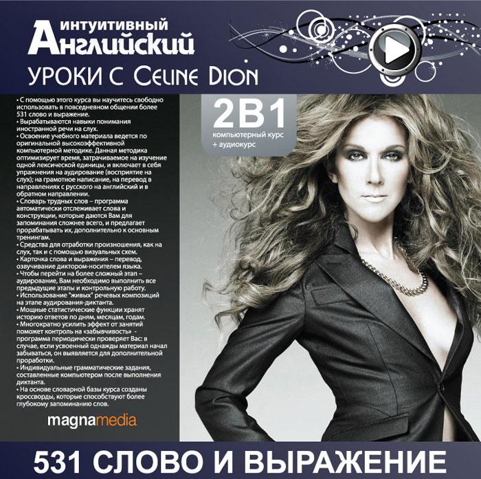 Интуитивный английский: Уроки с Celine Dion