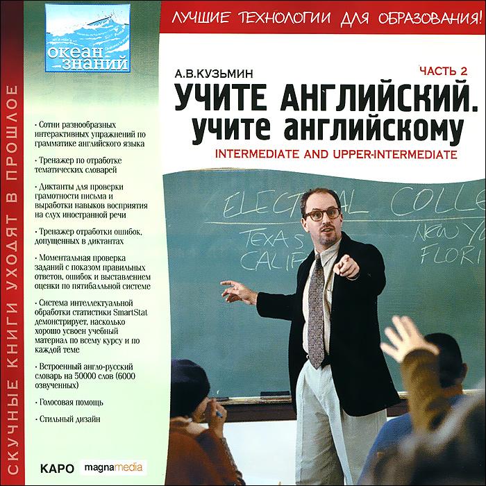 А. В. Кузьмин. Учите английский. Учите английскому. Часть 2