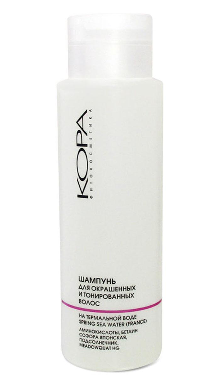 Кора Шампунь для окрашенных и тонированных волос, 400 млБ33041_шампунь-барбарис и липа, скраб -черная смородинаШампунь Кора предназначен для очищения и восстановления поврежденных окрашиванием волос, фиксации интенсивности тона красящего пигмента. Meadowquat HG - уникальный компонент на основе ненасыщенных жирных кислот масла пенника лугового, обладает способностью удерживать красящий пигмент на волосах, замедляя смывание краски.Комплекс аминокислот (аргинин, глицин, аланин, серин, пролин) интенсивно увлажняет, защищает и питает по всей длине ослабленные после окрашивания волосы, придает им мягкость и эластичность.Софора японская благодаря высокому содержанию рутина оказывает общеукрепляющее действие на окрашенные волосы, обладает выраженными антиоксидантными свойствами, делает волосы упругими, сильными, более плотными.Подсолнечник смягчает и увлажняет волосы, защищает их от выгорания под воздействием солнечных лучей.Термальная вода, бетаин восстанавливают естественные механизмы увлажнения кожи головы, придают волосам дополнительный объем и мягкий блеск. Характеристики:Объем: 400 мл. Артикул: 5125. Производитель: Россия. Товар сертифицирован.