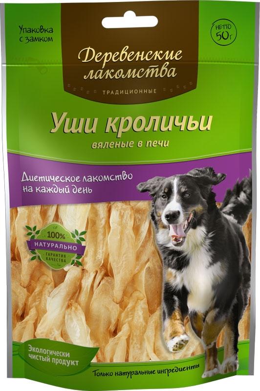 Лакомство для собак Деревенские лакомства, уши кроличьи, вяленые в печи, 50 г79711694Для приготовления лакомства используются высококачественные природные ингредиенты без усилителей вкуса, консервантов и красителей, сохраняя естественный вкус и запах, который так любят собаки. Лакомства богаты природными витаминами и минералами, необходимыми для здоровья. Прекрасное диетическое лакомство на каждый день. Ценители этого диетического хрустящего угощения знают, что много его быть не может. Не вызывает аллергии, подходит для собак всех возрастов и пород, не крошится, не пачкается и, самое главное, очень нравится собакам. Не является основным кормом. Состав: 100% кроличьи уши. Гарантированные показатели (на 100 г): белок 52 г, жир 1,2 г, влага 16 г, клетчатка 0,2 г, зола 4,5 г. Энергетическая ценность (на 100 г): 324 ккал. Вес: 50 г. Товар сертифицирован.