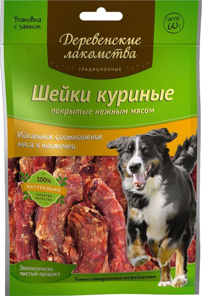 Лакомство для собак Деревенские лакомства, шейки куриные, 60 г0120710Для приготовления лакомства используются высококачественные природные ингредиенты без усилителей вкуса, консервантов и красителей, сохраняя естественный вкус и запах, который так любят собаки. Лакомства богаты природными витаминами и минералами, необходимыми для здоровья. Идеальное соотношения мяса и косточки: нежное вяленое мясо придется по вкусу любому привереде, а хрустящая косточка поможет почистить зубы. Так вкусно и полезно! Это угощение станет любимым у вашей собаки. Не является основным кормом. Состав: 100% куриные шейки. Гарантированные показатели (на 100 г): белок 13,2 г, жир 3,5 г, влага 16 г, клетчатка 0,2 г, зола 10,5 г. Энергетическая ценность (на 100 г): 311,5 ккал. Вес: 60 г.Товар сертифицирован.