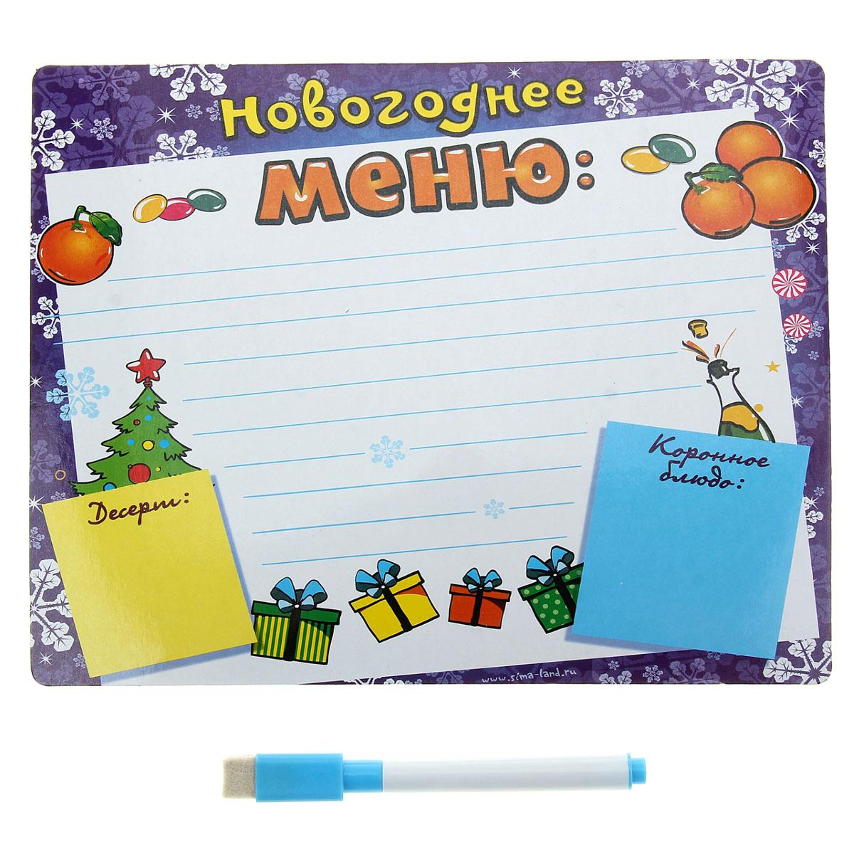 Магнитная доска для записей Новогоднее меню, с маркером, 22 см х 17 см699289Оригинальная магнитная доска Новогоднее меню выполнена из плотного картона. Имеется поле для записей, где можно записывать важную информацию, напоминания, рецепты или, к примеру, оставлять пожелания для членов семьи. Обратная сторона снабжена двумя магнитами, благодаря чему доску можно легко прикрепить к холодильнику. К доске прилагается черный маркер-магнит для созданий записей, колпачок которого оснащен войлочным наконечником для удаления старых посланий. Такая доска станет необычным приятным сувениром.