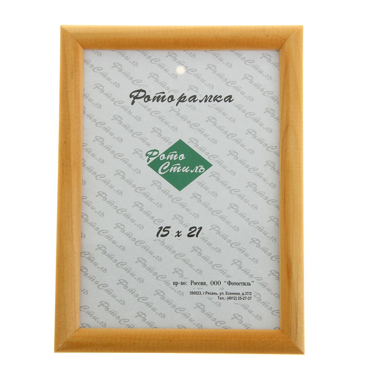 Фоторамка Фотоcтиль, цвет: янтарный, 15 х 21 см 911288911288Фоторамка Фотостиль выполнена в классическом стиле из натурального дерева и стекла, защищающего фотографию. Обратная сторона рамки оснащена специальной ножкой, благодаря которой ее можно поставить на стол или любое другое место в доме или офисе. Также на изделие имеются два специальных отверстия для подвешивания. Такая фоторамка поможет вам оригинально и стильно дополнить интерьер помещения, а также позволит сохранить память о дорогих вам людях и интересных событиях вашей жизни.