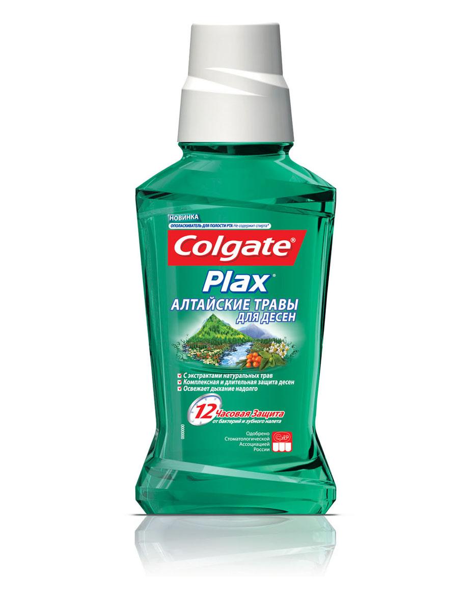 Colgate Ополаскиватель для полости рта Plax Алтайские Травы для десен, 250 млFTH25589Ополаскиватель для полости рта с натуральным экстрактом лечебных трав. Обеспечивает комплексную и длительную защиту десен: обладает противовоспалительными свойствами, укрепляет и заживляет десны. Защищает от вредных бактерий на 12 часов. Помогает предотвратить кариес. Уменьшает зубной налет. Освежает дыхание надолго. Товар сертифицирован. Уважаемые клиенты! Обращаем ваше внимание на возможные изменения в дизайне упаковки. Качественные характеристики товара остаются неизменными. Поставка осуществляется в зависимости от наличия на складе.