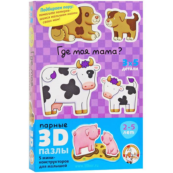 Парные 3D пазлы Где моя мама?, 15 элементов пластификатор с 3 красноярск где