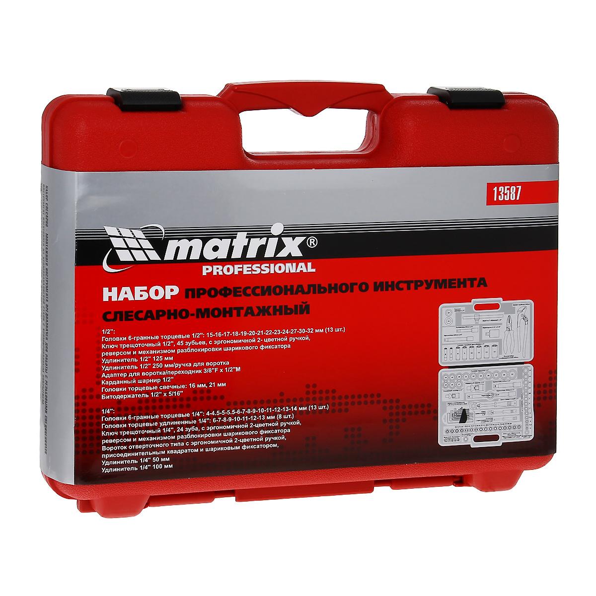 Набор слесарно-монтажный Matrix, 117 предметов13587Слесарно-монтажный набор Matrix предназначен для монтажа и демонтажа резьбовых соединений. Инструменты выполнены из хромованадиевой стали с хромированным покрытием, что обеспечивает высокое качество и долговечность. Состав набора: 1/2: Головки шестигранные торцевые: 15 мм, 16 мм, 17 мм, 18 мм, 19 мм, 20 мм, 21 мм, 22 мм, 23 мм, 24 мм, 27 мм, 30 мм, 32 мм. Ключ трещоточный, 45 зубьев, с эргономичной двухцветной ручкой, реверсом и механизмом разблокировки шарикового фиксатора. Удлинитель 125 мм. Удлинитель 250 мм/ручка для воротка. Адаптер для воротка/переходник 3/8F х 1/2M. Карданный шарнир. Головки торцевые свечные: 16 мм, 21 мм. Битодержатель 1/2 х 5/16. 1/4: Головки шестигранные торцевые: 4 мм, 4,5 мм, 5 мм, 5.5 мм, 6 мм, 7 мм, 8 мм, 9 мм, 10 мм, 11 мм, 12 мм, 13 мм, 14 мм. Шестигранные угловые (Г-образные) ключи: 1.5 мм, 2 мм, 2.5 мм, 3 мм, 4 мм, 5 мм, 6 мм, 8 мм, 10 мм. Головки торцевые удлиненные:...
