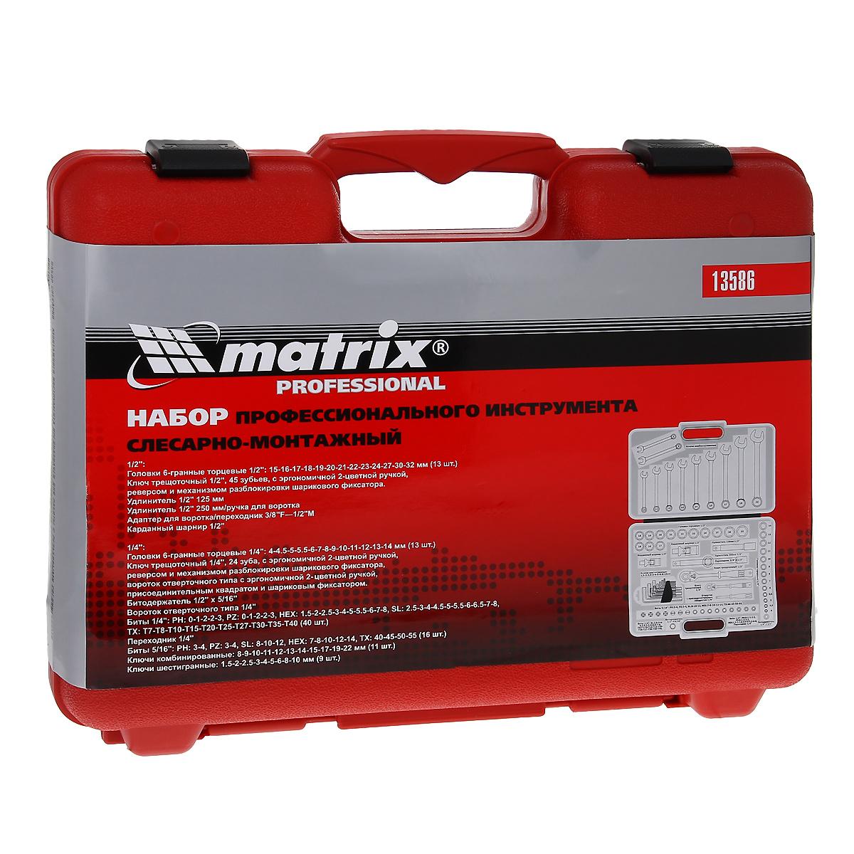 Набор слесарно-монтажный Matrix, 112 предметов13586Слесарно-монтажный набор Matrix предназначен для монтажа и демонтажа резьбовых соединений. Инструменты выполнены из хромованадиевой стали с хромированным покрытием, что обеспечивает высокое качество и долговечность. Состав набора: 1/2: Головки шестигранные торцевые: 15 мм, 16 мм, 17 мм, 18 мм, 19 мм, 20 мм, 21 мм, 22 мм, 23 мм, 24 мм, 27 мм, 30 мм, 32 мм. Ключ трещоточный, 45 зубьев, с эргономичной двухцветной ручкой, реверсом и механизмом разблокировки шарикового фиксатора. Удлинитель 125 мм. Удлинитель 250 мм/ручка для воротка. Адаптер для воротка/переходник 3/8F-1/2M. Карданный шарнир. 1/4: Головки шестигранные торцевые: 4 мм, 4,5 мм, 5 мм, 5,5 мм, 6 мм, 7 мм, 8 мм, 9 мм, 10 мм, 11 мм, 12 мм, 13 мм, 14 мм. Ключ трещоточный, 24 зуба, с эргономичной двухцветной ручкой, реверсом и механизмом разблокировки шарикового фиксатора. Вороток отверточного типа с эргономичной двухцветной ручкой, присоединительным квадратом и...