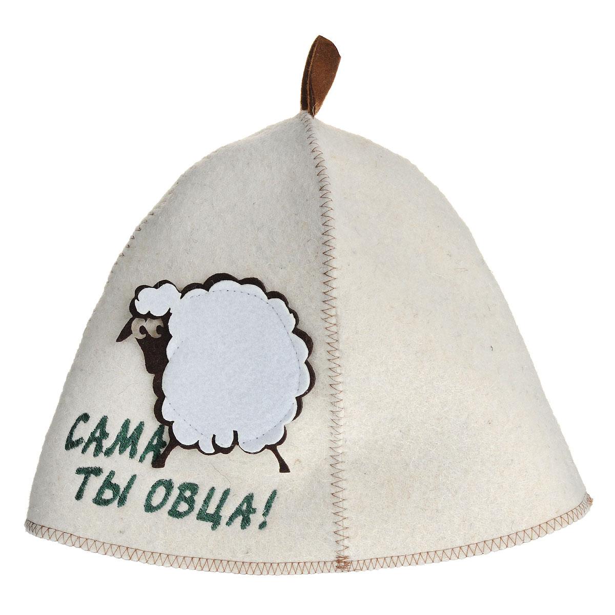 Шапка для бани и сауны Сама ты овца!. А338А338