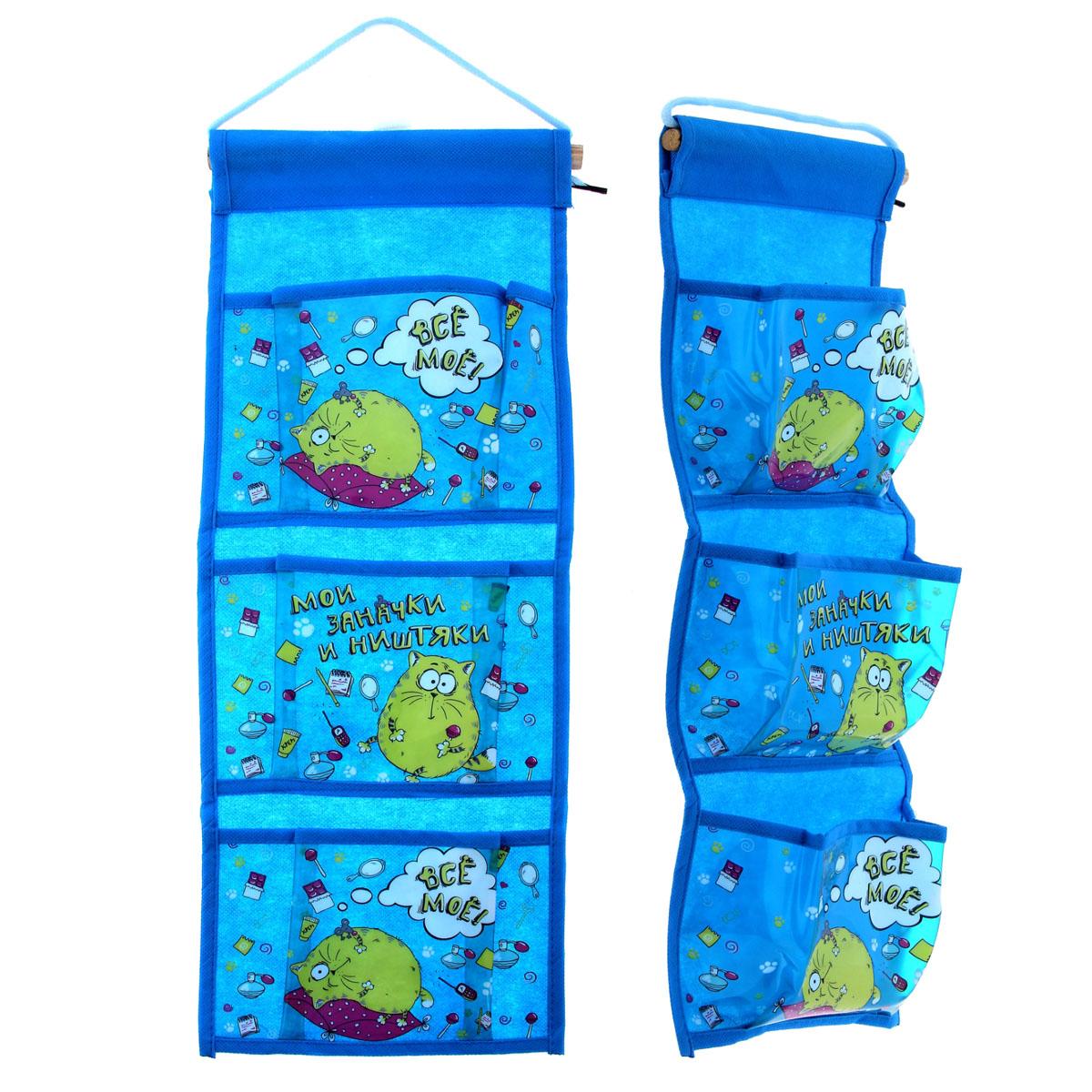 Кармашки на стену Sima-land Мои заначки и ништяки, цвет: голубой, желтый, бордовый, 3 шт151397Кармашки на стену Sima-land «Мои заначки и ништяки», изготовленные из текстиля и пластика, предназначены для хранения необходимых вещей, множества мелочей в гардеробной, ванной, детской комнатах. Изделие представляет собой текстильное полотно с тремя пришитыми кармашками. Благодаря деревянной планке и шнурку, кармашки можно подвесить на стену или дверь в необходимом для вас месте. Кармашки декорированы изображениями забавного кота, косметики, телефона и надписью «Мои заначки и ништяки». Этот нужный предмет может стать одновременно и декоративным элементом комнаты. Яркий дизайн, как ничто иное, способен оживить интерьер вашего дома. Размер: 51 см х 16,5 см х 0,1 см.