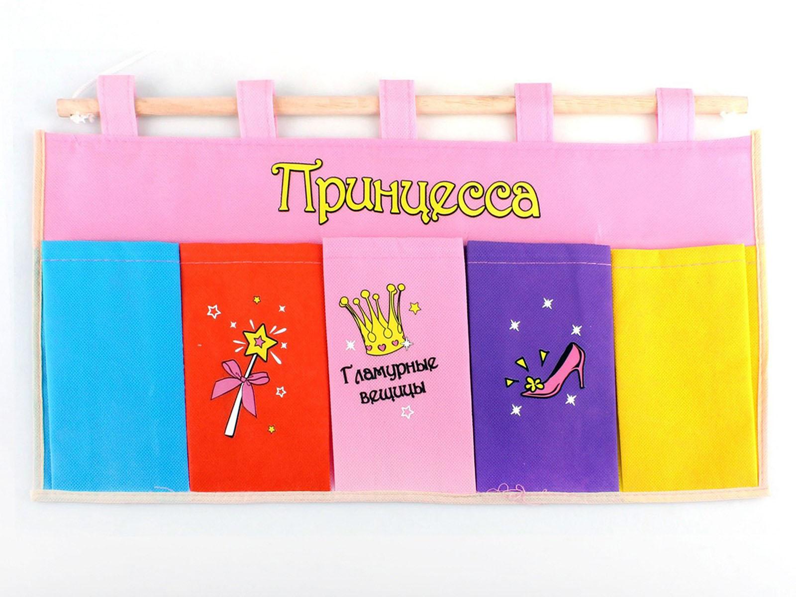 Кармашки на стену Sima-land Принцесса, цвет: голубой, красный, розовый, 5 шт670607Кармашки на стену «Принцесса» предназначены для хранения необходимых вещей, множества мелочей в гардеробной, ванной, детской комнатах. Изделие выполнено из текстиля и представляет собой 5 сшитых между собой кармашков на ткани, которые, благодаря 5 петелькам, куда просовывается деревянная палочка на веревке, можно повесить в необходимом для вас и вашего ребенка месте. На кармашках имеются изображения в виде туфельки, волшебной палочки, короны и надпись «Принцесса». Этот нужный предмет может стать одновременно и декоративным элементом комнаты. Яркий текстиль, как ничто иное, способен оживить интерьер вашего жилища и сделает каждый день ярче и радостнее.