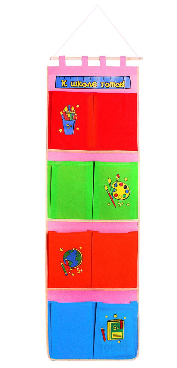 Кармашки на стену Sima-land К школе готов!, 8 шт670609Кармашки на стену Sima-land К школе готов!, изготовленные из текстиля, предназначены для хранения необходимых вещей, множества мелочей в гардеробной, ванной, детской комнатах. Изделие представляет собой текстильное полотно с 8 пришитыми кармашками. Благодаря деревянной планке и шнурку, кармашки можно подвесить на стену или дверь в необходимом для вас месте. Кармашки декорированы изображениями школьных принадлежностей. Этот нужный предмет может стать одновременно и декоративным элементом комнаты. Яркий дизайн, как ничто иное, способен оживить интерьер вашего дома.