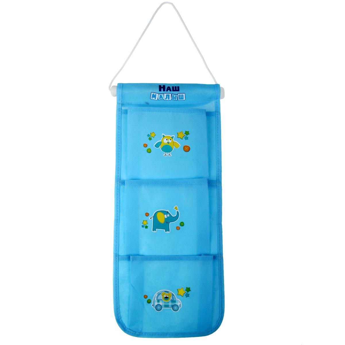 Кармашки на стену Sima-land Наш малыш, 3 кармашка, цвет: голубой, 46 х 18 см19201Яркие кармашки на стену Sima-land Наш малыш с прикольными рисунками - очень полезная и удобная вещь в любом доме. Они предназначены для хранения необходимых вещей, множества мелочей в гардеробной, ванной, детской комнатах.Кармашки на стену компактные и вместительные, созданы для того, чтобы любимые вещички были всегда под рукой. Кармашки легко крепятся на стену и станут ее украшением.