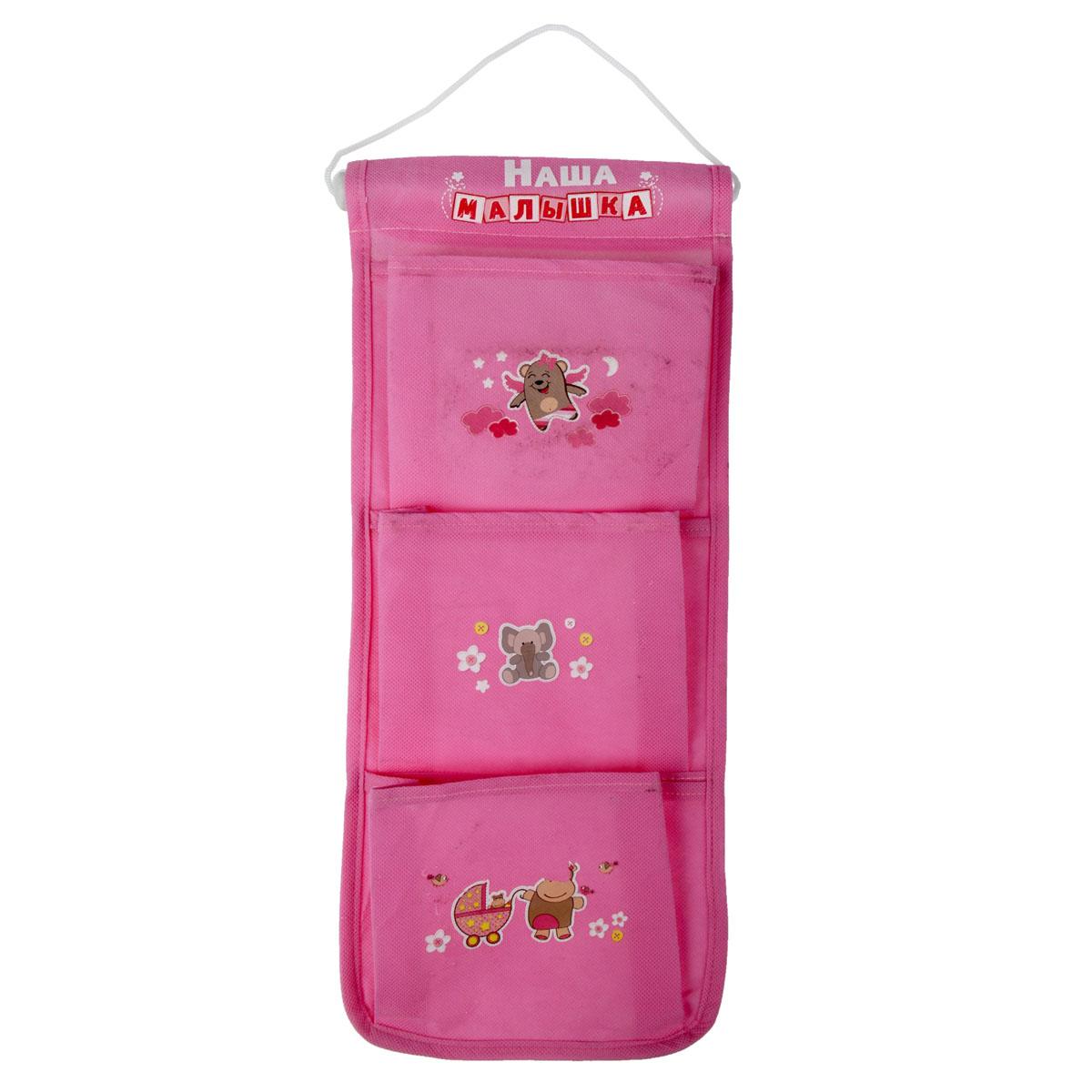 Кармашки на стену Sima-land Наша малышка, цвет: розовый, белый, красный, 3 штUP210DFКармашки на стену Sima-land «Наша малышка», изготовленные из текстиля и пластика, предназначены для хранения необходимых вещей, множества мелочей в гардеробной, ванной, детской комнатах. Изделие представляет собой текстильное полотно с тремя пришитыми кармашками. Благодаря пластмассовой планке и шнурку, кармашки можно подвесить на стену или дверь в необходимом для вас месте. Кармашки декорированы изображениями забавных зверюшек и надписью «Наша малышка».Этот нужный предмет может стать одновременно и декоративным элементом комнаты. Яркий дизайн, как ничто иное, способен оживить интерьер вашего дома.