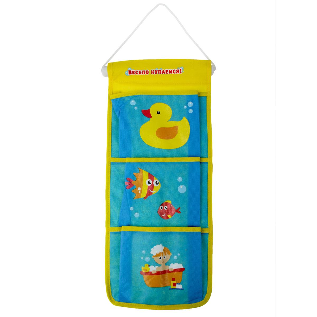 Кармашки на стену Sima-land Весело купаемся!, цвет: желтый, голубой, коричневый, 3 шт838299Кармашки на стену Sima-land «Весело купаемся!», изготовленные из текстиля и пластика, предназначены для хранения необходимых вещей, множества мелочей в гардеробной, ванной, детской комнатах. Изделие представляет собой текстильное полотно с пятью пришитыми кармашками. Благодаря пластмассовой планке и шнурку, кармашки можно подвесить на стену или дверь в необходимом для вас месте. Кармашки декорированы изображениями купающегося малыша, утки, рыбок и надписью «Весело купаемся!». Этот нужный предмет может стать одновременно и декоративным элементом комнаты. Яркий дизайн, как ничто иное, способен оживить интерьер вашего дома.