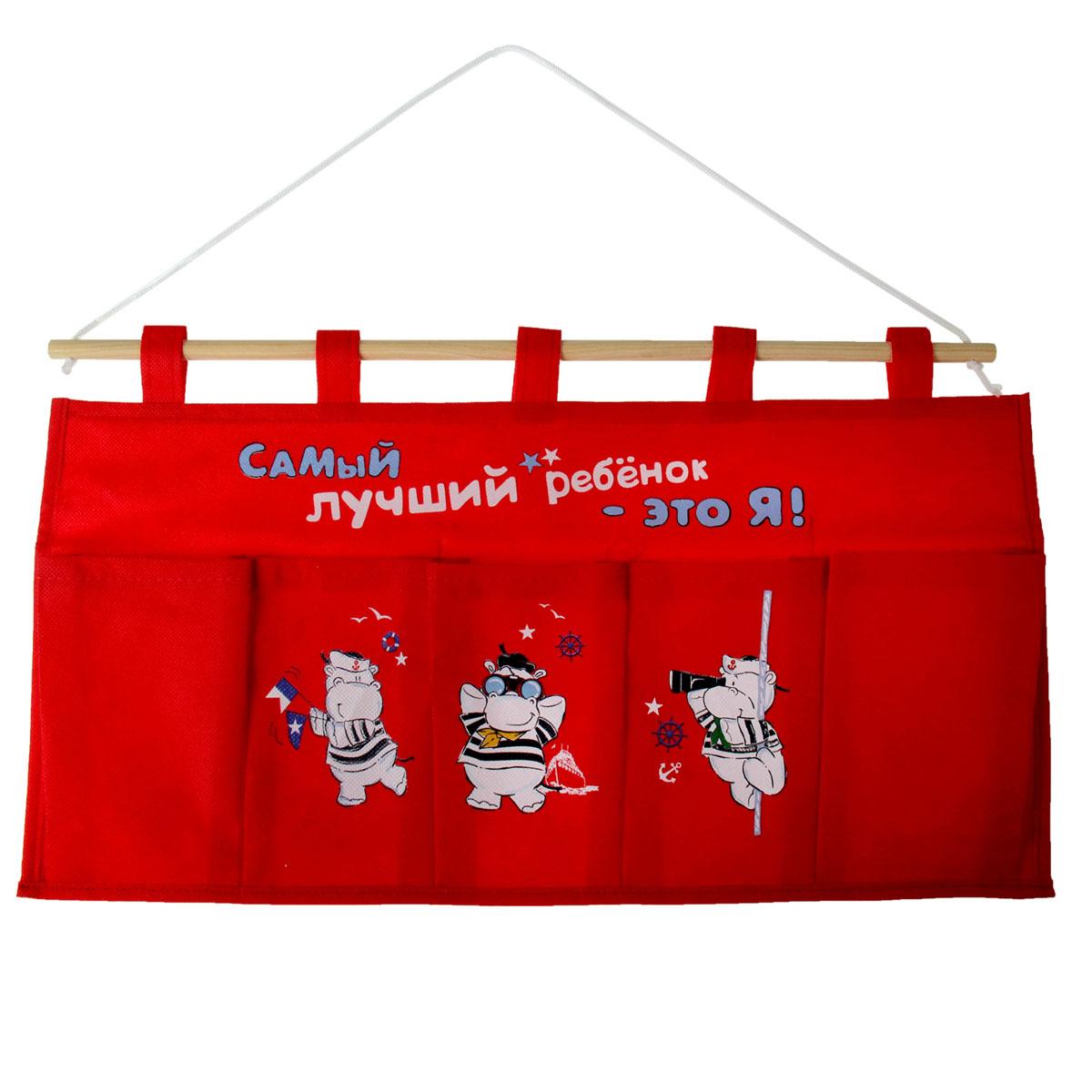 Кармашки на стену Sima-land Самый лучший ребенок, цвет: красный, 5 шт838300Кармашки на стену «Самый лучший ребенок» предназначены для хранения необходимых вещей, множества мелочей в гардеробной, ванной, детской комнатах. Изделие выполнено из текстиля и представляет собой 5 сшитых между собой кармашков на ткани, которые, благодаря 5 петелькам, куда просовывается деревянная палочка на веревке, можно повесить в необходимом для вас и вашего ребенка месте. На кармашках имеются изображения в виде трех забавных бегемотов-матросов и надпись «Самый лучший ребенок - это я!». Этот нужный предмет может стать одновременно и декоративным элементом комнаты. Яркий текстиль, как ничто иное, способен оживить интерьер вашего жилища и сделает каждый день ярче и радостнее.