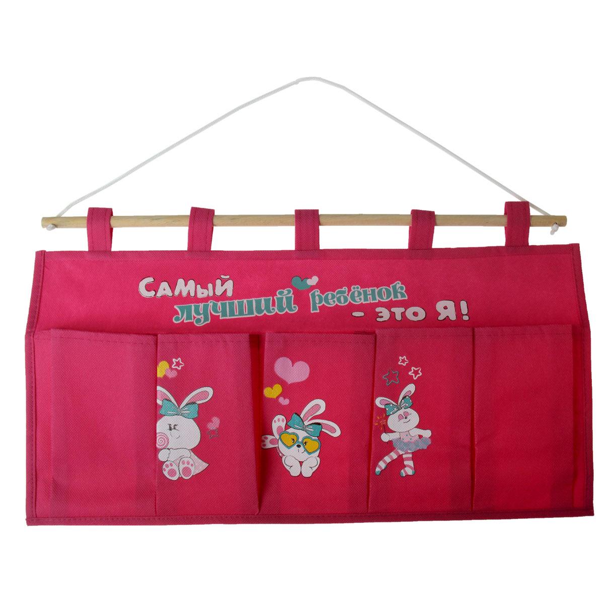 Кармашки на стену Sima-land Самый лучший ребенок, цвет: розовый, 5 штUP210DFКармашки на стену «Самый лучший ребенок» предназначены для хранения необходимых вещей, множества мелочей в гардеробной, ванной, детской комнатах. Изделие выполнено из текстиля и представляет собой 5 сшитых между собой кармашков на ткани, которые, благодаря 5 петелькам, куда просовывается деревянная палочка на веревке, можно повесить в необходимом для вас и вашего ребенка месте. На кармашках имеются изображения в виде трех забавных зайцев и надпись «Самый лучший ребенок - это я!».Этот нужный предмет может стать одновременно и декоративным элементом комнаты. Яркий текстиль, как ничто иное, способен оживить интерьер вашего жилища и сделает каждый день ярче и радостнее.