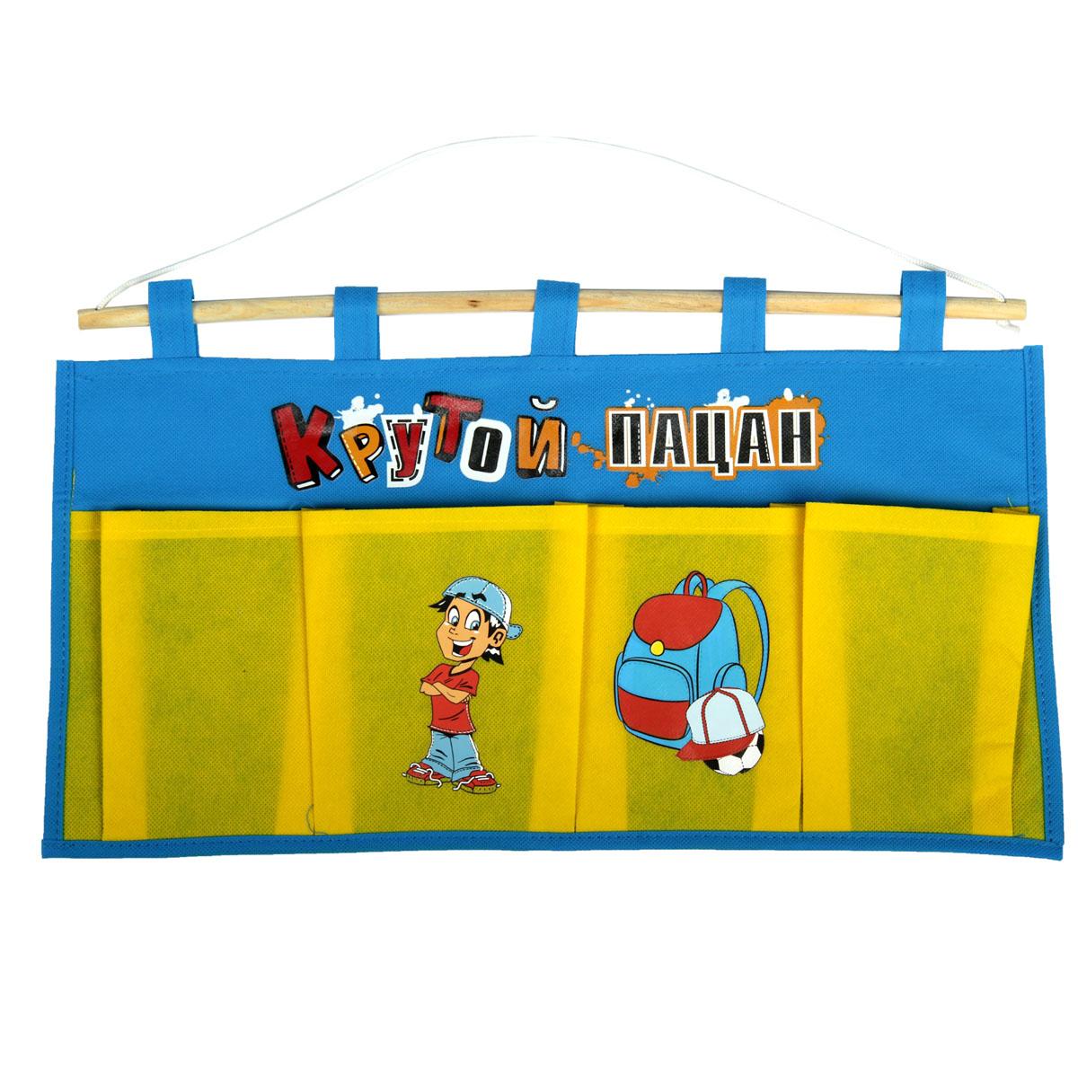Кармашки на стену Sima-land Крутой пацан, цвет: голубой, желтый, красный, 4 штUP210DFКармашки на стену Sima-land «Крутой пацан», изготовленные из текстиля, предназначены для хранения необходимых вещей, множества мелочей в гардеробной, ванной, детской комнатах. Изделие представляет собой текстильное полотно с четырьмя пришитыми кармашками. Благодаря деревянной планке и шнурку, кармашки можно подвесить на стену или дверь в необходимом для вас месте. Кармашки декорированы изображениями мальчика, рюкзака, футбольного мяча и надписью «Крутой пацан».Этот нужный предмет может стать одновременно и декоративным элементом комнаты. Яркий дизайн, как ничто иное, способен оживить интерьер вашего дома.