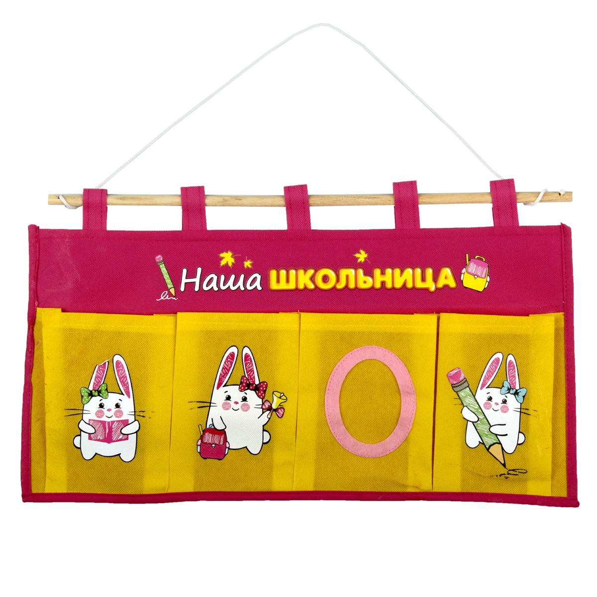 Кармашки на стену Sima-land Наша школьница, цвет: бордовый, желтый, белый, 4 шт842450Кармашки на стену Sima-land «Наша школьница», изготовленные из текстиля, предназначены для хранения необходимых вещей, множества мелочей в гардеробной, ванной, детской комнатах. Изделие представляет собой текстильное полотно с четырьмя пришитыми кармашками. Благодаря деревянной планке и шнурку, кармашки можно подвесить на стену или дверь в необходимом для вас месте. Кармашки декорированы изображениями трех забавных зайцев и надписью «Наша школьница». Этот нужный предмет может стать одновременно и декоративным элементом комнаты. Яркий дизайн, как ничто иное, способен оживить интерьер вашего дома.