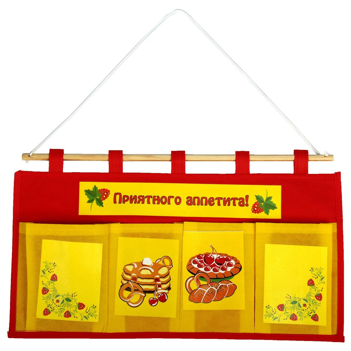 Кармашки на стену Sima-land Приятного аппетита!, цвет: красный, желтый, коричневый, 4 шт842452Кармашки на стену Sima-land «Приятного аппетита!», изготовленные из текстиля, предназначены для хранения необходимых вещей, множества мелочей в гардеробной, ванной, детской комнатах. Изделие представляет собой текстильное полотно с четырьмя пришитыми кармашками. Благодаря деревянной планке и шнурку, кармашки можно подвесить на стену или дверь в необходимом для вас месте. Кармашки декорированы изображениями булок, пирога, кренделей и надписью «Приятного аппетита!». Этот нужный предмет может стать одновременно и декоративным элементом комнаты. Яркий дизайн, как ничто иное, способен оживить интерьер вашего дома.