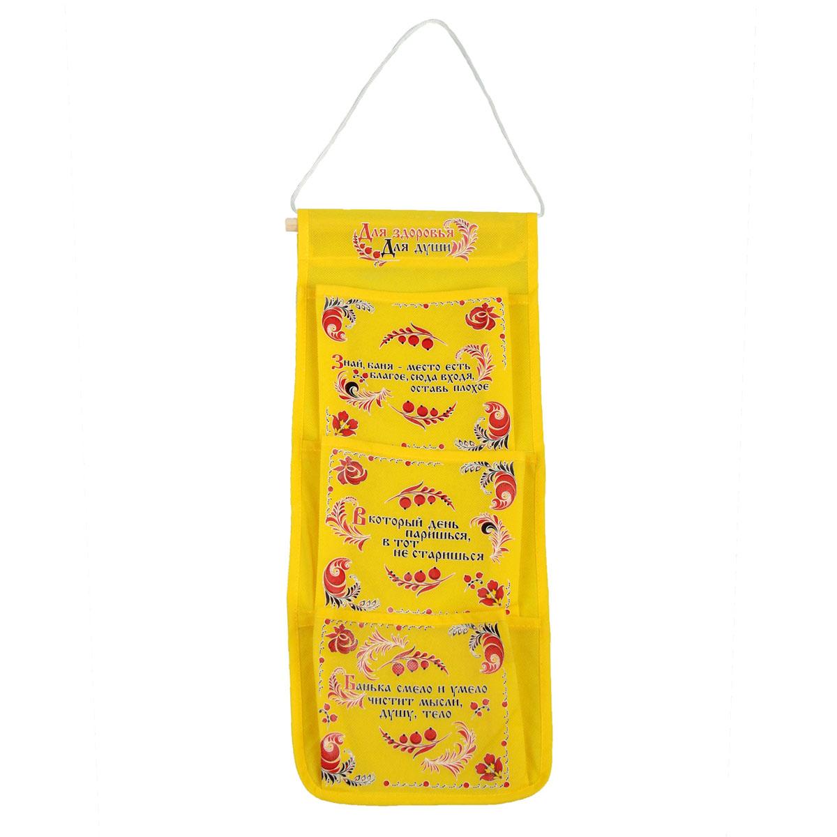 Кармашки на стену для бани Sima-land Для здоровья, для души, цвет: желтый, 3 шт866552Кармашки на стену Sima-land Для здоровья, для души, изготовленные из текстиля, предназначены для хранения необходимых вещей, множества мелочей в бане или ванной комнате. Изделие представляет собой текстильное полотно с тремя пришитыми кармашками. Благодаря деревянной планке и шнурку, кармашки можно подвесить на стену или дверь в необходимом для вас месте. Кармашки декорированы надписями с пословицами про баню. Этот нужный предмет может стать одновременно и декоративным элементом бани или ванной комнаты.