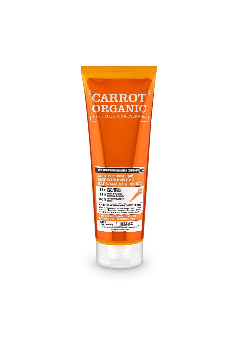 Оrganic Shop Naturally Professional Био-бальзам для волос Супер укрепляющий, морковный, 250 мл0861-1-3991Органическое масло семян моркови и аргинин питают кожу головы и укрепляют волосяные луковицы, препятствуя выпадению волос. Экстракт конского каштана активизирует рост волос, делая их густыми и крепкими. Био масло белого льна питает и увлажняет волосы, придает им силу и блеск. 3Х-керавис укрепляет и восстанавливает внутреннюю структуру волос, делает их эластичными и упругими. Товар сертифицирован.