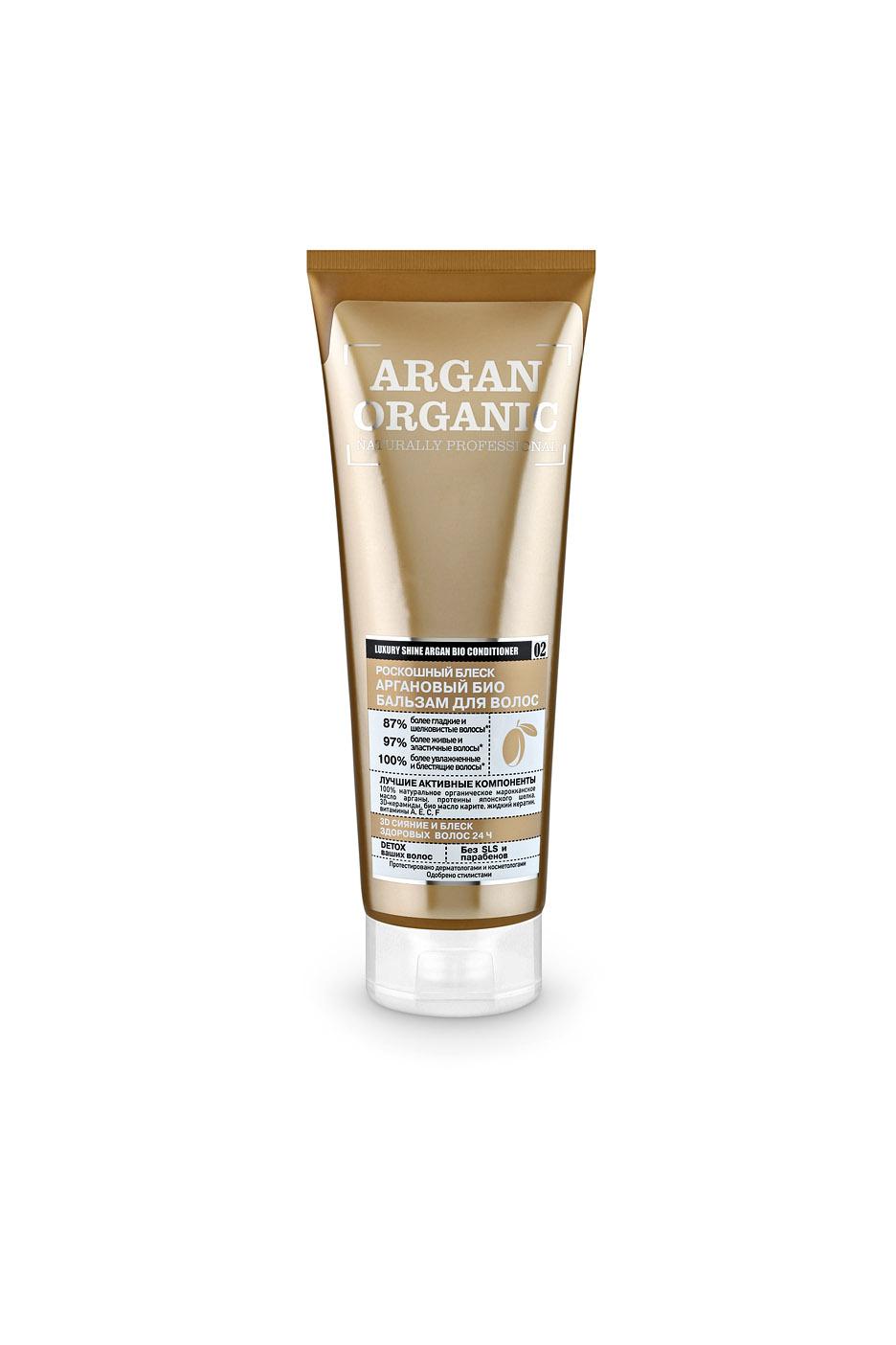 Оrganic Shop Naturally Professional Био-бальзам для волос Роскошный блеск, аргановый, 250 млFS-00897100% натуральное органическое марокканское масло арганы интенсивно питает волосы, придает им зеркальный блеск и мягкость. Протеины японского шелка увлажняют и защищают волосы от пересушивания, придавая им гладкость и шелковистость. 3D-керамиды проникают внутрь волоса, предотвращая ломкость и сечение, делают волосы эластичными и упругими. Био-масло карите восстанавливает волосы по всей длине, обеспечивая надежную защиту от термо и УФ воздействий. Жидкий кератин залечивает поврежденную структуру волос и придает кристальное сияние. Товар сертифицирован.