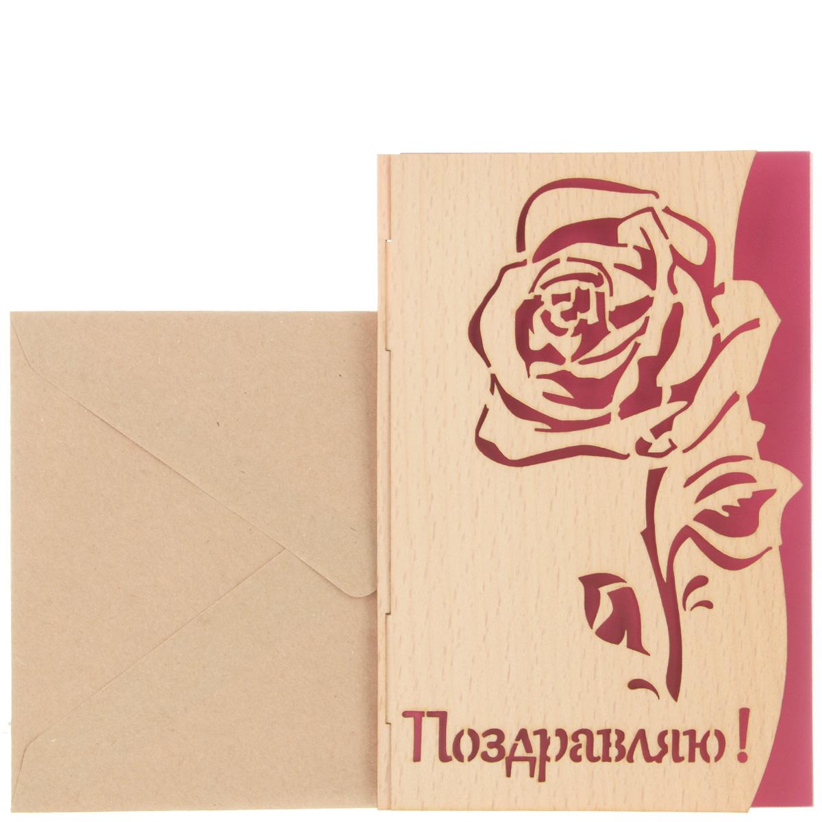 Открытка Караван-СТ Поздравляю!, с конвертом. ОМ04 дарсонваль спарк ct 117