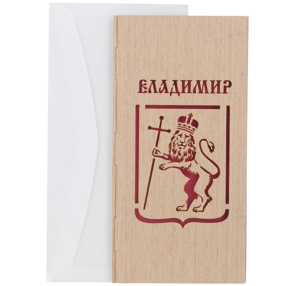 Открытка Караван-СТ Владимир, с конвертом. ОБ25ОБ25