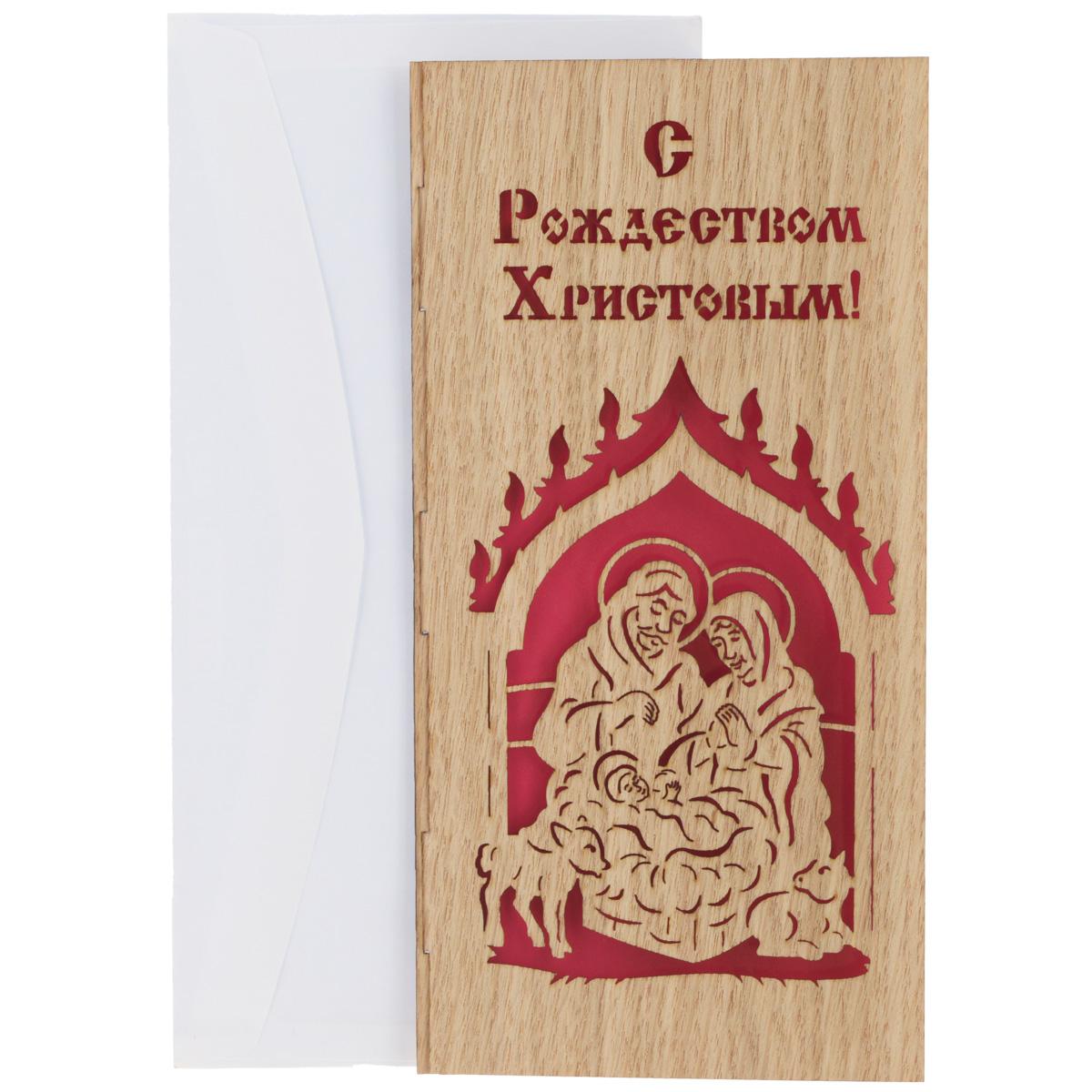 Открытка Караван-СТ С Рождеством Христовым!, с конвертом. ОБ59 дарсонваль спарк ct 117