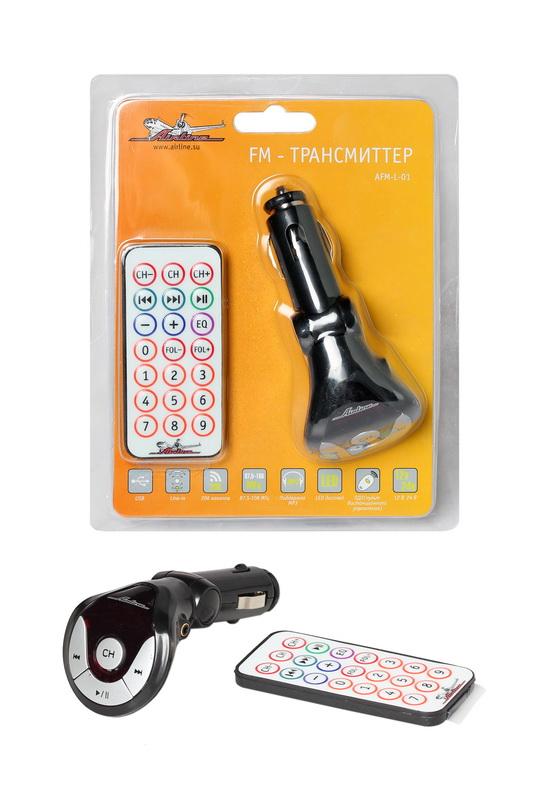 FM-трансмиттер AirlineAFM-L-01FM-трансмиттер Airline предназначен для воспроизведения аудиофайлов с твердотельных носителей информации (USB flash drive, SD card) и трансляции звука в FM диапазоне для прослушивания через радиоприемник автомобиля. Другими словами вы вставляете флэшку с музыкой в FM - трансмиттер, который подключается в гнездо прикуривателя, настраиваете свой радиоприемник на нужный канал и наслаждаетесь прослушиванием. Это устройство полезно для тех автолюбителей, автомагнитола которых не воспроизводит современные цифровые форматы файлов (MP3, WMA и т.д.), но оснащена радиоприемником. Диапазон частот: 27,5-108 МГц. Количество каналов: 206. Тип дисплея: сегментный LED. Поддерживаемый формат: MP3. Вход: USB и линейный вход. Радиус действия: до 5 м.