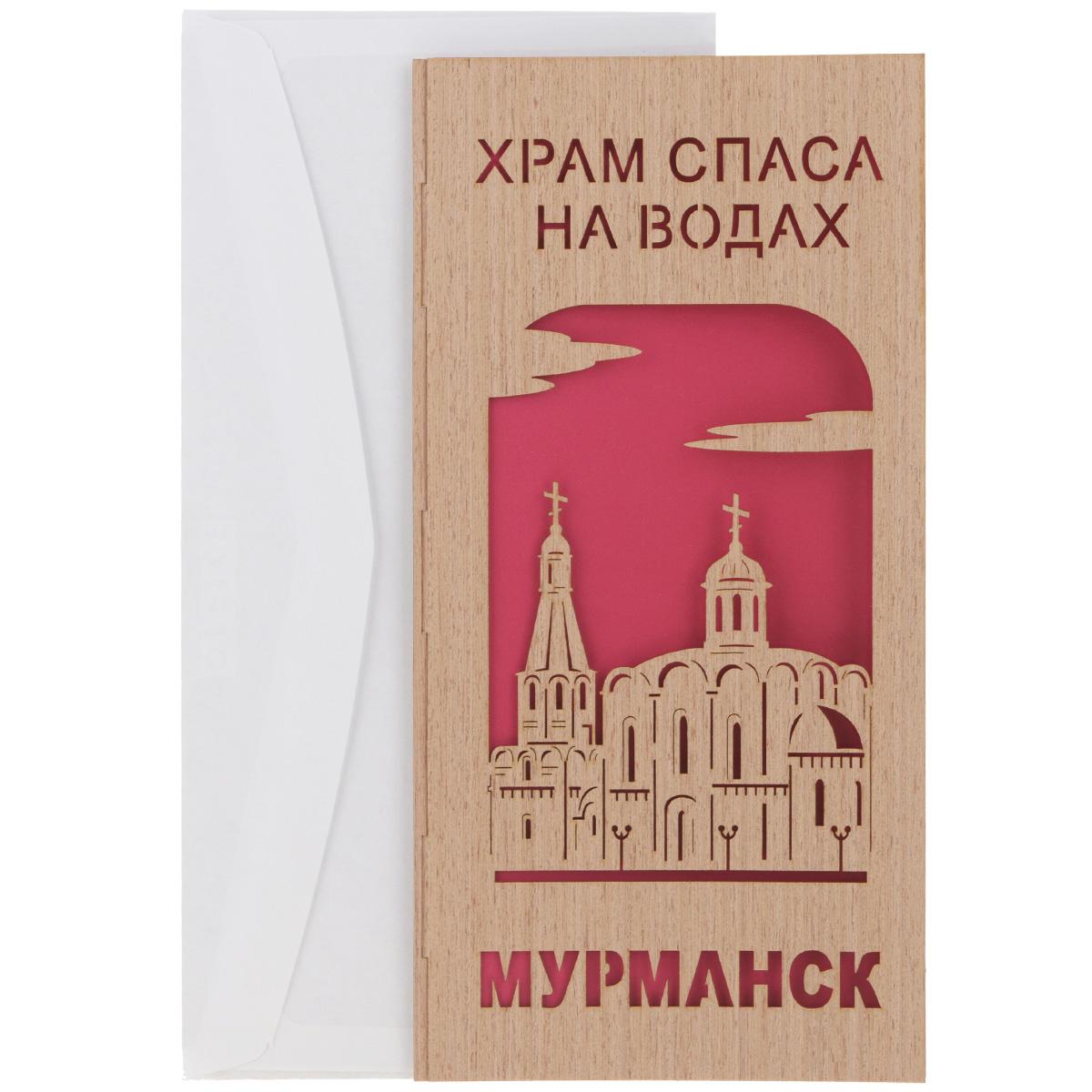 Открытка Караван-СТ Мурманск, с конвертом. ОБ65ОБ65