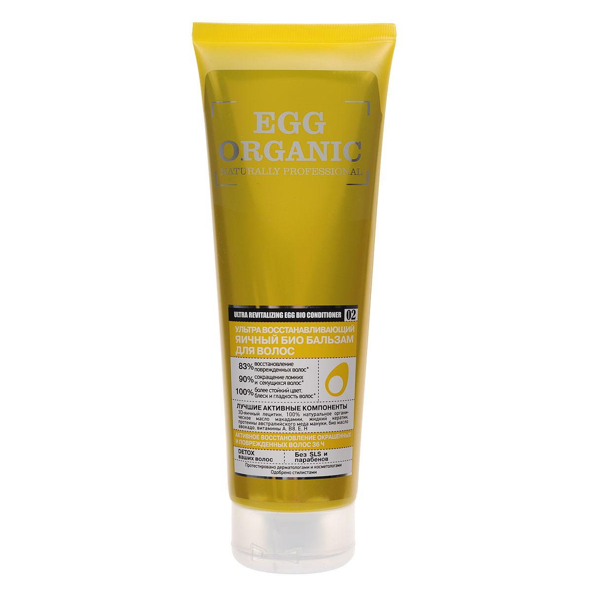 Оrganic Shop Naturally Professional Био-бальзам для волос Ультра восстанавливающий, яичный, 250 мл72523WD3D-яичный лецитин эффективно залечивает структурные повреждения, восстанавливая волосы изнутри. Протеины австралийского меда мануки глубоко питают и насыщают волосы полезными микроэлементами. 100% натуральное органическое масло макадамии интенсивно увлажняет волосы и облегчает их расчесывание. Био масло авокадо обеспечивает стойкость цвета для окрашенных волос, дарит блеск и гладкость. Жидкий кератин обеспечивает надежную защиту от термо и УФ воздействий, предотвращает ломкость и сечение волос. Товар сертифицирован.