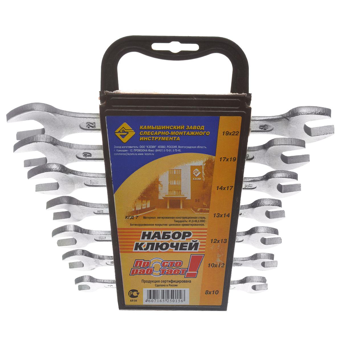 Набор ключей рожковых КЗСМИ, 7 шт15240Рожковые ключи предназначены для монтажа и демонтажа резьбовых соединений. Они изготовлены из легированной конструкционной стали. Твердость материала рабочей части ключа 41,5-46,5 HRc. Имеют антикоррозийное цинковое хроматированное покрытие. Ключи поставляются в комплекте с трапециевидным пластмассовым держателем. В набор входят ключи на: 19 х 22 мм, 17 х 19 мм, 14 х 17 мм, 13 х 14 мм, 12 х 13 мм, 10 х 12 мм, 8 х 10 мм.