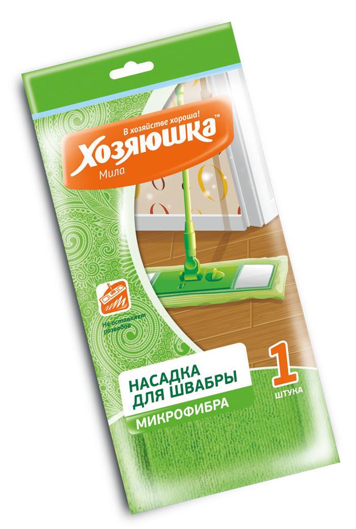 Насадка для швабры Хозяюшка Мила, микрофибра11012Насадка Хозяюшка Мила из микрофибры для швабр-флеттер предназначена для влажной уборки любых напольных покрытий, особенно покрытий из натуральных материалов: паркетная доска, пробковые полы, сизаль. Обладает большой впитывающей способностью. Не оставляют разводов.