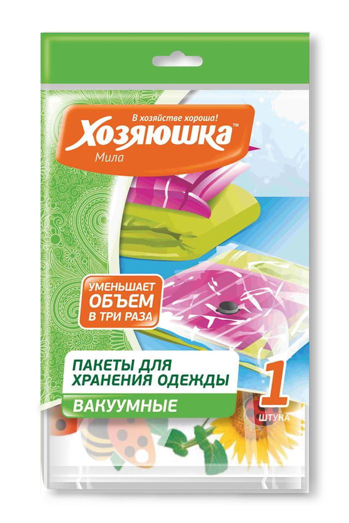 Пакеты для хранения одежды ХОЗЯЮШКА Мила вакуумные 80*130см, 1 шт.47017Вакуумные пакеты - уникальная возможность сэкономить место в шкафу: уменьшают объем вещей в 3 раза за счет выкачивания воздуха из пакета. Удобно хранить подушки, одеяла, верхнюю одежду, одежду сезонного спроса. Вакуумные пакеты полностью герметичны и пр