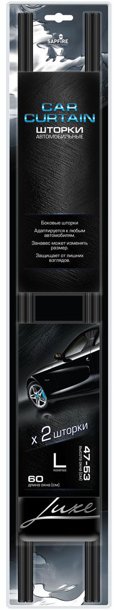 Шторки автомобильные Sapfire, цвет: черный, для окон высотой 47-53 см, 2 шт