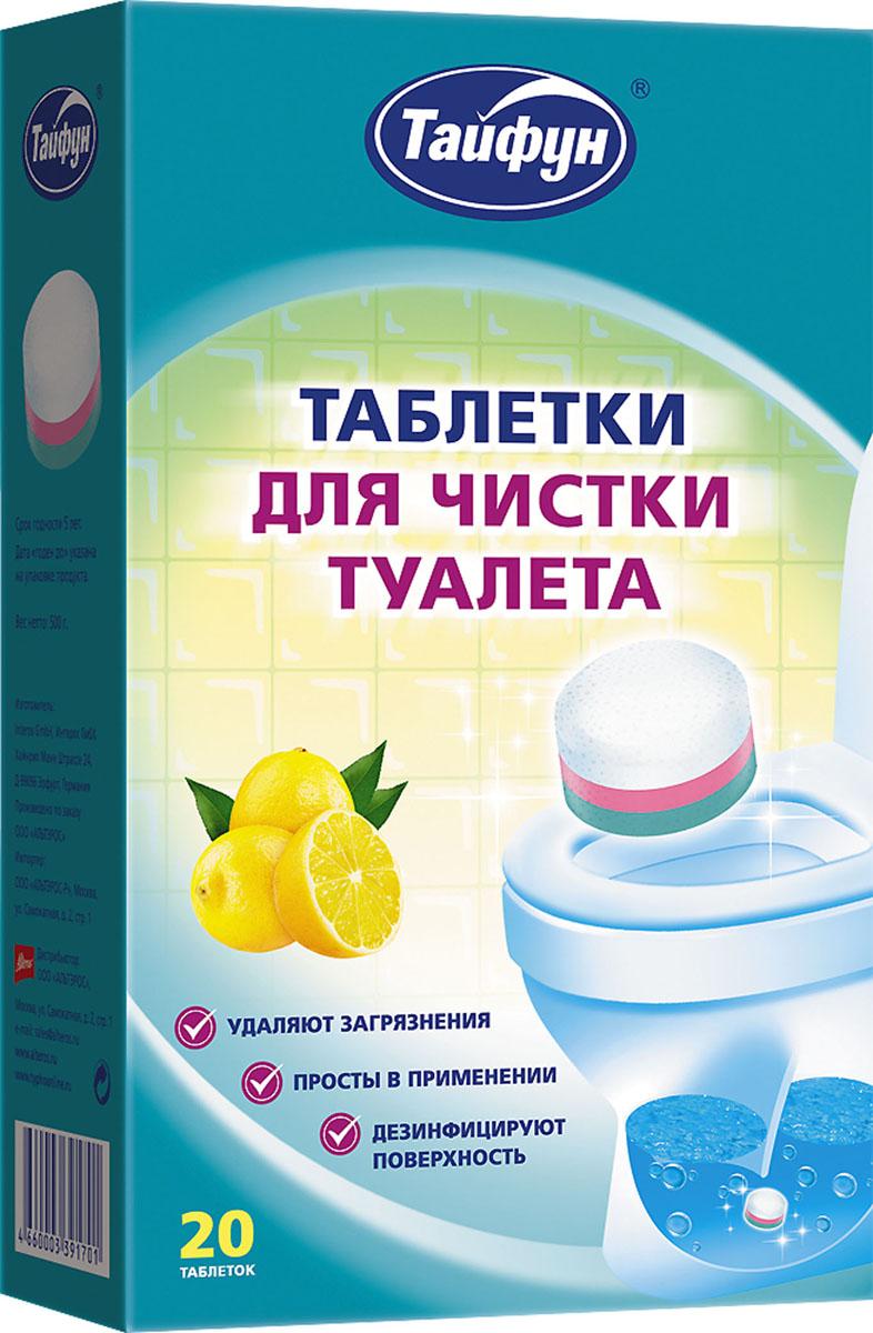 Таблетки для чистки туалета Тайфун, 20 шт391701Таблетки для чистки туалета Тайфун помогут поддерживать чистоту и свежесть в туалете. Известковые отложения забивают сливное отверстие в унитазе. Это препятствует эффективному смыву воды. Загрязнения, накапливающиеся на стенках, создают неприятный устойчивый запах. Таблетки для чистки унитаза удаляют известковый налет, ржавчину, стойкие загрязнения, а также вредоносные бактерии. Дезинфицируют поверхность, устраняют неприятные запахи, продлевают срок эксплуатации. Подходят для чистки унитазов, писсуаров. Состав: менее 5% анионные ПАВ, отбеливатель на кислородной основе; ароматизаторы, краситель, неорганическая кислота, вспомогательные вещества. Вес: 500 г. Количество таблеток: 20 шт. Товар сертифицирован.