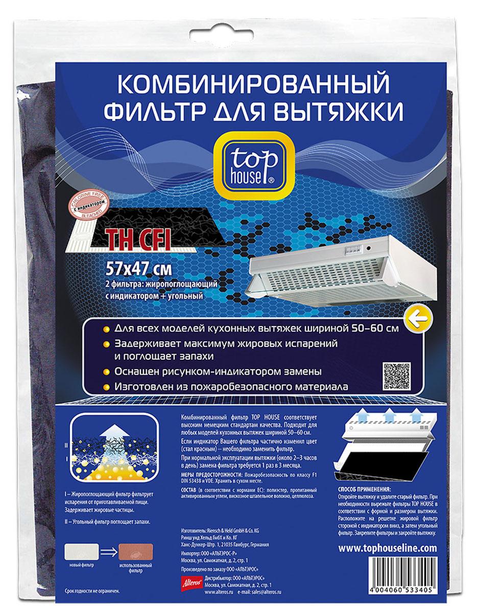 Комбинированный фильтр для вытяжки Top House, TH CFI, 57 см х 47 см392241Комбинированный фильтр для вытяжки Top House изготовлен из пожаробезопасного материала. Состоит из двух фильтров: жиропоглощающий с индикатором и угольный. Жиропоглощающий фильтр фильтрует испарения от приготавливаемой пищи и задерживает жировые частицы. Угольный фильтр поглощает запахи. Система из двух фильтров подходит к любым кухонным вытяжкам шириной 50-60 см. О необходимости замены фильтра напомнит рисунок-индикатор, расположенный с внешней стороны фильтра. Если индикатор фильтра частично изменил цвет (стал красным) - необходимо заменить фильтр. При нормальной эксплуатации вытяжки (около 2-3 часов в день) замена фильтра требуется 1 раз в 3 месяца. Комбинированный фильтр для вытяжки Top House изготовлен из пожаробезопасного материала. Состоит из двух фильтров: жиропоглощающий с индикатором и угольный. Жиропоглощающий фильтр фильтрует испарения от приготавливаемой пищи и задерживает жировые частицы. Угольный фильтр поглощает запахи. Система из двух фильтров...