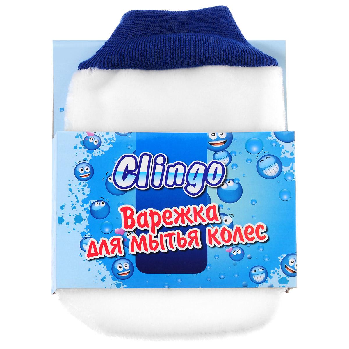 Рукавичка для мытья колес Clingo, жесткий ворс, 24,5 см х 16 см