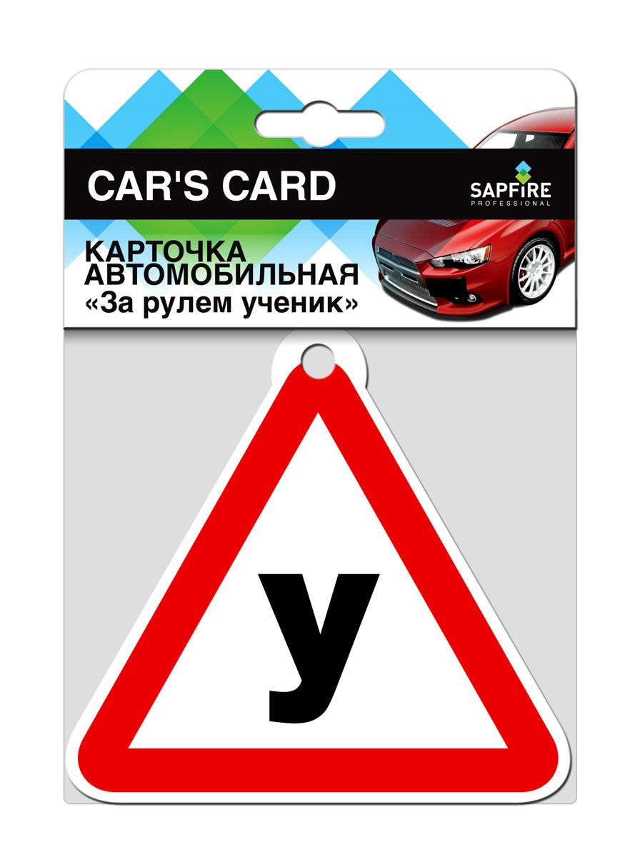 Карточка автомобильная Sapfire За рулем ученик наклейка автомобильная sapfire спасибо за победу цвет белый