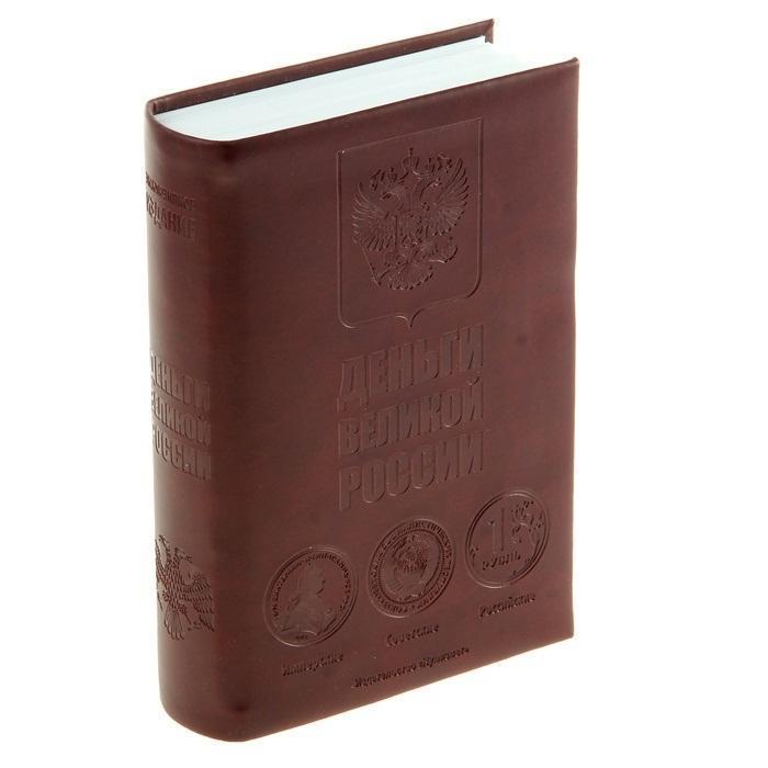 Сейф-книга Деньги Великой России, с ключом. 458986458986«Хочешь спрятать что-нибудь – положи это на видное место», – гласит народная мудрость. Именно поэтому этот небольшой сейф замаскирован под... книгу! В нем вы можете хранить то, что кажется достаточно личным и что Вы не привыкли показывать посторонним. Это могут быть старые письма, которые Вы время от времени перечитываете, фотографии, вызывающие драгоценные воспоминания, или другие важные для Вас предметы. Положите их в сейф, заприте, поставьте на книжную полку или стеллаж и убедитесь в оригинальности этого тайничка: он будет находиться на видном месте и при этом не привлечет к себе внимания. Характеристики: Материал: металл, пластик, кожзаменитель. Размер книги-сейфа: 13 см x 19,5 см x 4,5 см. Размер упаковки: 14 см x 20,5 см x 5 см. Артикул: 458986.
