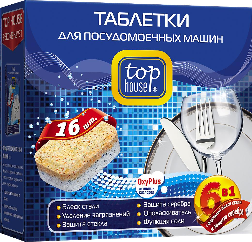 """Таблетки моющие Top House """"6 в 1"""" для посудомоечных машин, 16 шт 392166"""