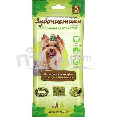 Лакомство Зубочистики Авокадо для собак мелких пород, для здоровой шерсти и кожи, 5 шт57201Лакомство Зубочистики Авокадо - это мультифункциональные лакомства для собак мелких пород, обладающие полезными для здоровья свойствами. Эти жевательные лакомства останавливают развитие кариеса и воспаления десен, отбеливают зубы и освежают дыхание. Благодаря своей пористой структуре лакомства прекрасно чистят зубы. В состав добавлен рыбий жир, а значит они содержат необходимые для здоровья кожи и шерсти Омега 3 и 6 жирные кислоты. Зубочистики Авокадо богаты витаминами A, B, E и минералами, что делает их вкусным и полезным угощением. Состав: картофельный крахмал, пищевой глицерин, овсяная мука, авокадо, рыбий жир, масло ши, казеинат натрия, пивные дрожжи, натуральные вкусовые добавки, витаминный комплекс, кальций. Гарантированные показатели: белок 11,38%, влага 13%, зола 7,17%, жиры 6,63%, кальций 2,7%, клетчатка 0,49%. Рекомендация по применению: Для собак до 10 кг - 1 лакомство в день. Для собак 10-25 кг - 2 лакомства в день. Товар сертифицирован.