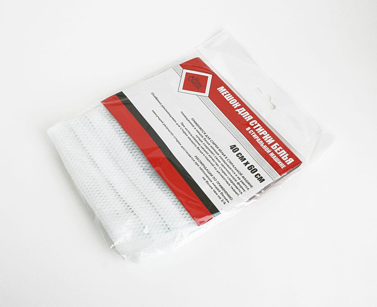 Мешок для стирки белья Home Queen, цвет: белый, 40 х 60 см50353Мешок Home Queen на молнии для стирки белья изготовлен из полиэстера. Применяется для стирки белья в стиральной машине. При использовании мешка качество стирки сохраняется. Оптимальный результат стирки достигается при заполнении мешка не более чем на 3/4. Помещенное в мешок белье меньше изнашивается и не рвется, лучше сохраняет свою оригинальную форму. Изделие особенно рекомендовано для стирки мелкого белья и изделий из деликатных тканей. Мешок Home Queen идеален для предотвращения попадания мелких предметов (пуговиц, ниток, кнопок) в механизм стиральной машины. Размер: 40 см х 60 см.