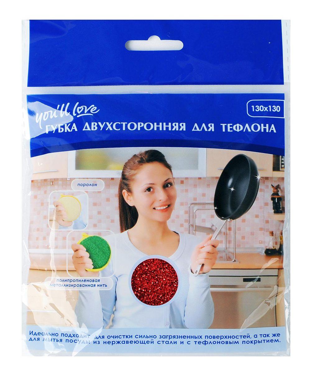 Губка для мытья посуды Youll love, двухсторонняя, для тефлона, цвет: красный, голубой58755_красный/голубойГубка для мытья посуды Youll love изготовлена из поролона. Губка двухсторонняя: одна сторона выполнена из полипропиленовой металлизированной нити, а другая - из полимерных материалов. Губка подходит для очистки сильно загрязненных кухонных поверхностей, а также для мытья посуды из нержавеющей стали и с тефлоновым покрытием. Материал: полипропиленовая металлизированная нить, поролон, полимерные материалы. Размер губки: 12 см х 12 см х 2,5 см.